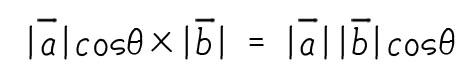 |a|cosθ × |b| = |a||b|cosθ